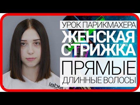 Самая популярная женская стрижка на длинные волосы, одна длина, как делать стрижку видео урок