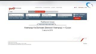 На первый железнодорожный рейс из Великого Новгорода до Сухума раскуплены почти все билеты