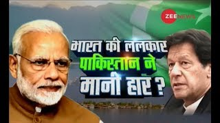 This segment of Zee News brings to you discussion on concurrent issues. Today's topic for debate is - Pakistan realizes the mistake about 'Kashmir'? Watch this video to know more.