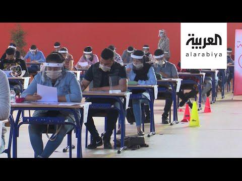 العرب اليوم - شاهد: نصف مليون طالب مغربي يجرون امتحانات الثانوي بالكمامات