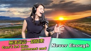 Singing is Never Enough 唱歌真係Never Enough嫁
