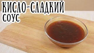 Кисло сладкий соус [ CookBook | Рецепты ]