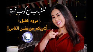 تحميل اغاني للشباب مع كوب قهوة .. الفنانة مروه خليل MP3