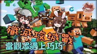 【巧克力】『Minecraft 1.9:殲滅攻城戰』 - 當觀眾遇上巧巧²
