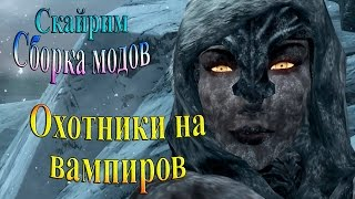 Скайрим (сборка модов Recast) - часть 24 - Охотники на вампиров