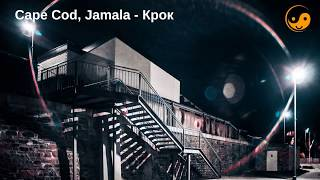 Cape Cod, Jamala   Крок