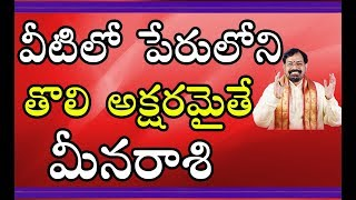 nakshatralu perlu in telugu - मुफ्त ऑनलाइन वीडियो