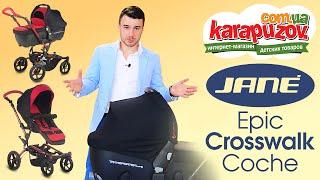 Jane Epic Crosswalk Coche - видео обзор детской коляски 2 в 1 (Жане Эпик Кроссвок)