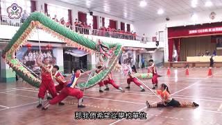 體壇園丁 生生不息 第二季 第13集:卓蘭高中舞龍隊