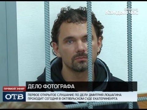 , title : 'В Екатеринбурге проходит первое открытое слушание по делу Лошагина'