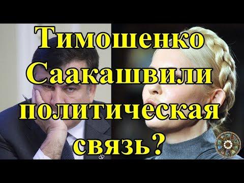 Тимошенко - Саакашвили политическая связь?