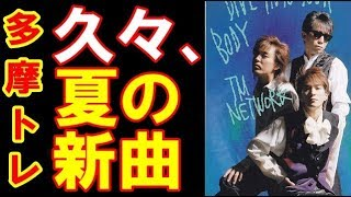 TM NETWORK - 久々、夏の新曲 DIVE INTO YOUR BODY