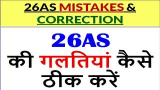 Form 26AS and Form 16/16A mismatch, 26AS errors, mistakes or mismatch, how to rectify 26AS errors
