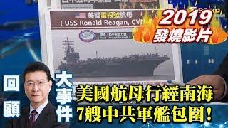 【2019少康戰情室發燒影片】驚!十一閱兵前美航母行南海 7艘共艦包圍險擦槍走火?