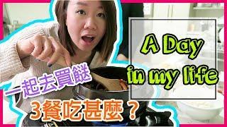 【跟我過一天】 3餐吃甚麼? 一起去買餸  (中文字幕) | potatofishyu