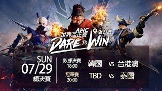 《Garena 傳說對決》 2018/07/29 18:00 AWC世界盃 總決賽【重播】
