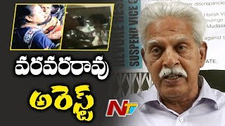 Breaking News : Virasam Leader Varavara Rao Arrested By Pune Police  at his Residence | NTV