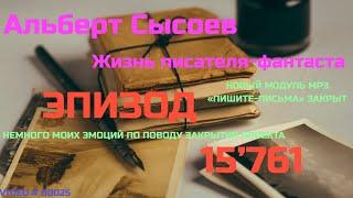 ЭПИЗОД № 15'761 «МОДУЛЬ mp3. Закрытие ПРОЕКТА ПИШИТЕ-ПИСЬМА»