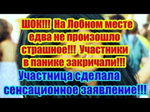 Дом 2 Новости 10 Декабря 2018 (10.12.2018) Раньше Эфира