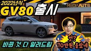 [미디어오토] 2022년 GV80 뭐가 바뀌었나? 70만원~330만원 오르면서, 뭐가 바뀌었단 말인가 (제네시스, SUV, 6인승, 독립시트, 구리색 브레이크, 붉은색 추가, 연식