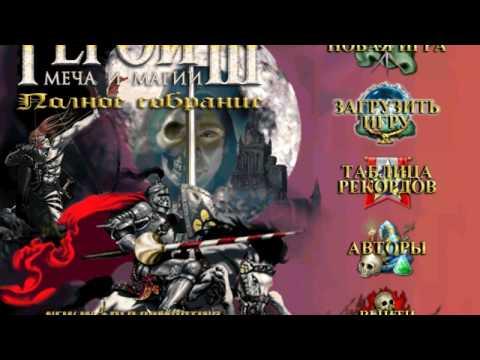 Герои 3 меча и магии на мак