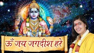 Om Jai Jagdish Hare Best Lord Krishna Aarti 2017 Sadhvi Samahita Ji