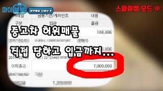 중고차 허위매물 당해보기 Feat. 700만원 입금해봄