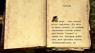 The Elder Scrolls V: Skyrim. Учебник «Ситис» 1. Прохождение от SAFa