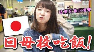 帶老婆回母校吃飯~日本的大學食堂吃什麽?多少錢?