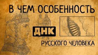 В чём особенность ДНК русского человека?