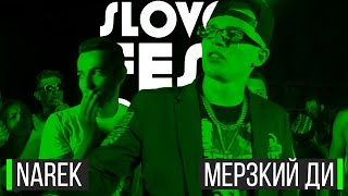SLOVO | ЖДИ МЕНЯ - МЕРЗКИЙ ДИ vs.NAREK (SLOVOFEST 2015)