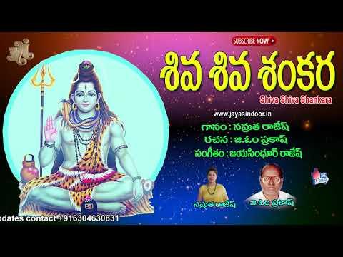 Shiva Shiva Shankara | Lord Shiva Telugu Devotional Songs | Jayasindoor Shiva Bhakti