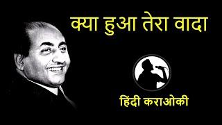 Kya Hua Tera Waada Karaoke Hindi