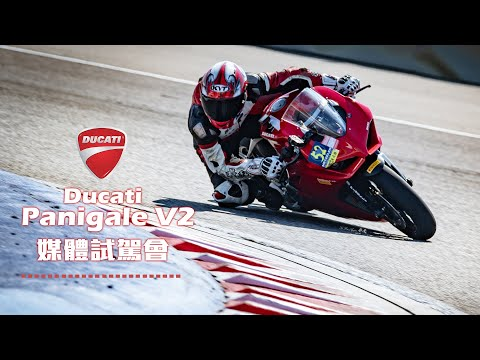 真好騎!Ducati Panigale V2 媒體試駕