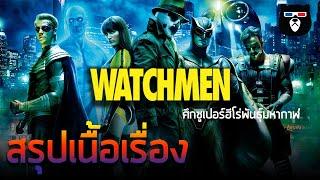 สรุปเนื้อเรื่อง | Watchmen ศึกซูเปอร์ฮีโร่พันธุ์มหากาฬ | เบื้องหลังของฮีโร่สุดดาร์ค