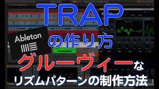 TRAPを作る1 トラップ グルーヴィーなドラムパートの作り方