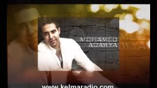 محمد عدوية مين فينا مش عارف آه فيوم هيموت تحميل MP3