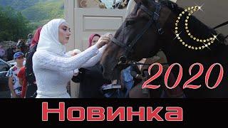 Очень красивая Чеченская свадьба 2020 новинка