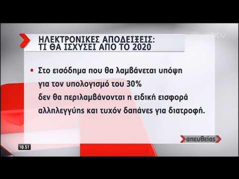 Ηλεκτρονικές αποδείξεις   09/12/2019   ΕΡΤ