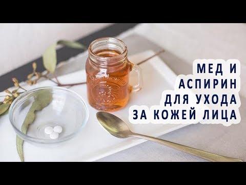 Рецепт с медом и аспирином для ухода за кожей лица