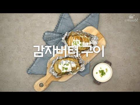 버터로감칠맛더한 ♥ 감자버터구이 [만개의레시피]