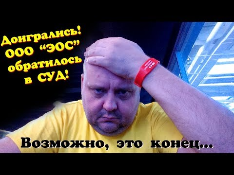 Пенетратор Коллекторов (ЭОС #12) Доигрались! ООО ''ЭОС'' обратилось в СУД! | Российские Коллекторы