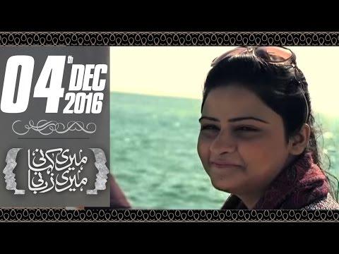 Naam Ka Relationship | Meri Kahani Meri Zabani | SAMAA TV | 04 Dec 2016