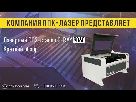 Лазерный CO2-станок G-RAY 9060. Краткий обзор.