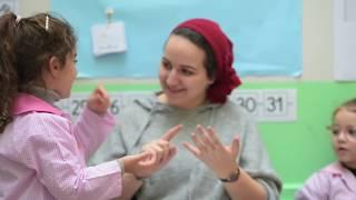Ecole Aleph Beth | Saint-Mandé (94)