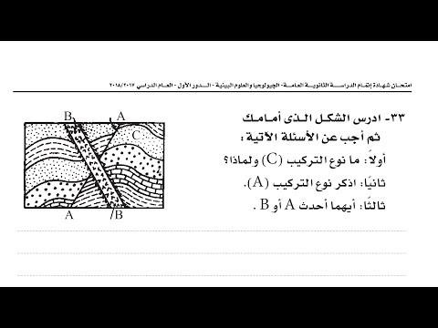 امتحان مصر 2018 دور أول ( إجابة سؤال القطاع الجيولجي و التراكيب الجيولوجية )