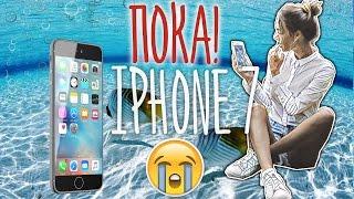 ВЛОГ: ВСЕ! Конец IPhone 7! Что случилось с моим телефоном??! #VictoriaR