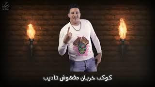"""تحميل و استماع حاله واتس مهرجان """"نسيني العالم بزبيب """" حمو بيكا - ID عمر - مودي امين MP3"""