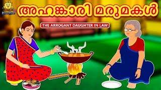 Malayalam Stories for Kids - അഹങ്കാരി മരുമകൾ | Malayalam Fairy Tales | Moral Stories | Koo Koo TV