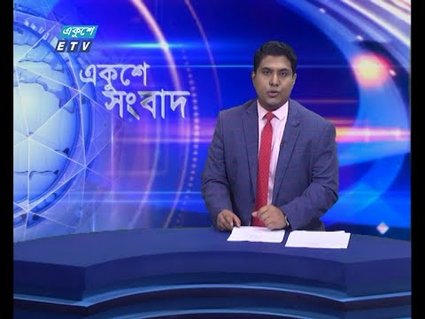 11 PM News || রাত ১১টার সংবাদ || 16 June 2021 || ETV News